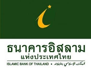 โครงการสินเชื่อสวัสดิการบุคลากร มหาวิทยาลัยราชภัฎสวนสุนันทา ธนาคารอิสลาม