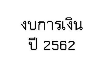 งบการเงิน ปี 2562